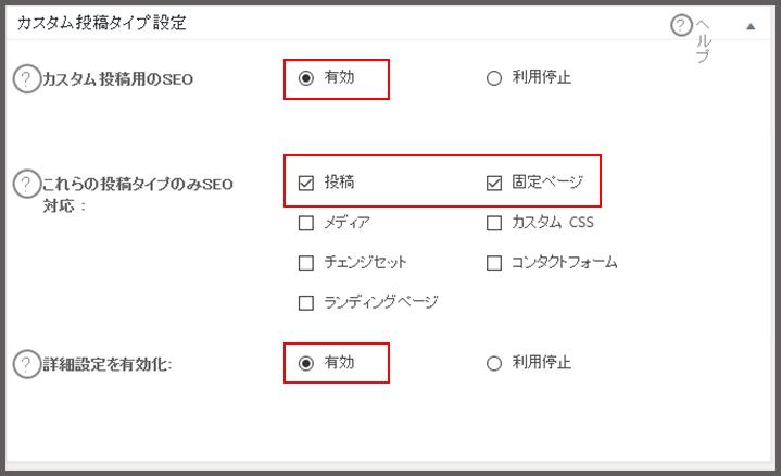 最新版 all in one seo packの設定方法と使い方を細かく解説 クリップ